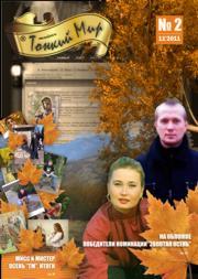 """Журнал """"Тонкий Мир"""" №2 ноябрь 2011"""