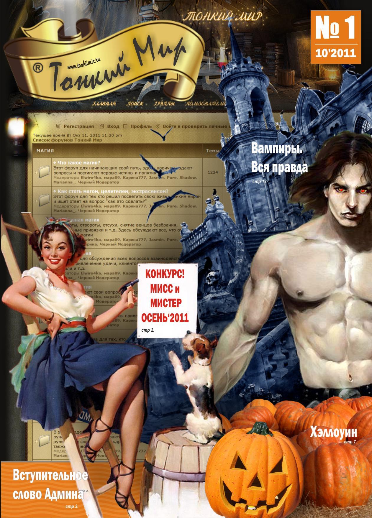 Журнал Тонкий Мир №1 10,2011